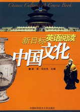 Chinese Culture Course Book