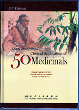 clinical application of 50 medicinals