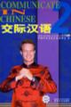 CCTV 9 Communicate Chinese