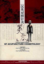 Chinese-English Edition of Acupuncture Cosmetology
