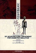 Chinese-English Edition of Acupuncture Treatment for Diabetes Mellitus
