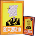 Chinese in 30 Days (Elementary, Book with Aural Cassette)