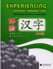 Experiencing Chinese Characters Elementary