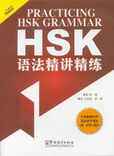 Practicing HSK Grammar