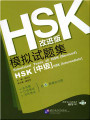 Simulated Tests of HSK Intermediate