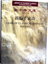 Gems of Classical Chinese Poetry