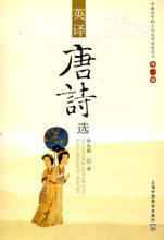 An Anthology of the Tang Dynasty Poetry -Annotated Bilingual Edition