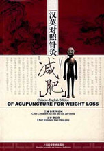 Chinese-English Edition of Acupuncture for the Weight Loss