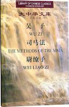 Wu Zi