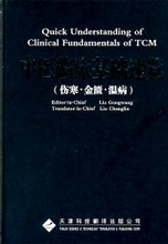 Quick Understanding of Clinical Fundamentals of TCM