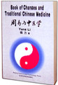 Book of Changes and Traditional Chinese Medicine