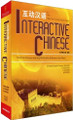 Interactive Chinese