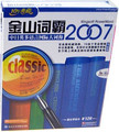 kingsoft powerword chinese-english dictionary