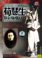 Peking opera master Xun Huisheng's Classic Arias CD