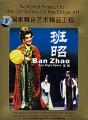 Kunqu Opera Ban Zhao DVD