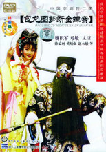 Bao Gong Solves the Case of Jinchan in a Dream DVD