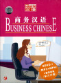 Business Chinese Follow me in Chinese