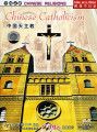 Chinese Catholicism DVD