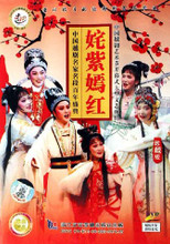 The Great Opening Performance of China Yue Opera Artist Festival DVD