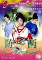 Yue Opera Chen San Liang DVD