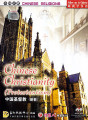 Chinese Christianity DVD