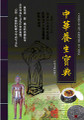 Codes of Fit-Keeping in China DVD