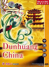 Dunhuang China Documentary DVD