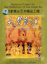 dance drama dunhuan DVD