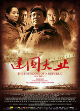 The Founding of a Republic Movie DVD