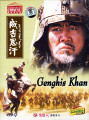 Historical TV Play Series GENGHIS KHAN