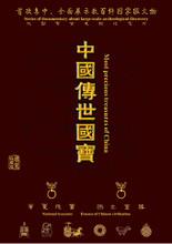 Most Precious Treasures of China DVD