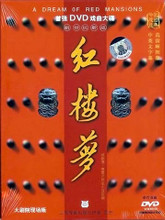 Yue Opera Dream of Red Mansions DVD