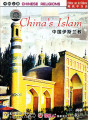 China's Islam DVD