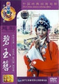 Yue Opera Jade Hairpin DVD