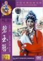 Yue Opera Jade Hairpin DVD