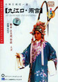 Battle of Jiujiang River Mouth DVD