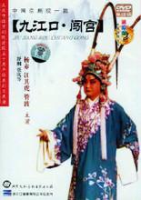 Battle of Jiujiang River Mouth DVD