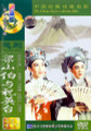 Yue Opera Film Liang Shanbo and Zhu Yingtai DVD