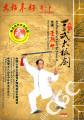 New Edition 42 Posture Tai Chi Sword