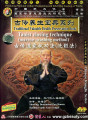 Valuable Traditional Health Preservation Series Taoist Closing Technique