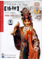 Goddess of Luo River DVD