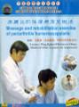 Massage and Rehabilitation Exercise of Periarthritis Humeroscapularis