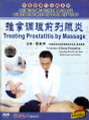 Treating Prostatitis by Massage