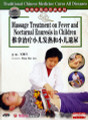 Massage Treatment on Fever and Nocturnal Enuresis in Children