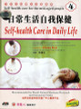Self-health Care in Daily Life