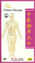 Chinese massage DVD
