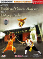 Chinese Culture Traditional Chinese Medicine Chinese Wushu