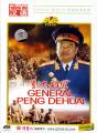 Chinese Classical Movie General Peng Dehuai