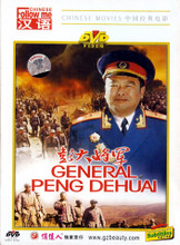 Chinese Classical Movie General Peng Dehuai