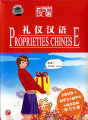 Proprieties Chinese Follow me in Chinese